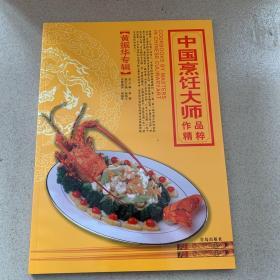 中国烹饪大师作品精粹·黄振华专辑