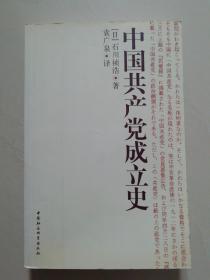 中国共产党成立史(正文无字迹无勾画,外形完好)