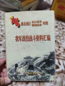 雁北地区抗日战争 解放战争时期 资料汇编