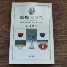 萨摩ガラスSatsuma Glass殖产と美の追求にゆれた幕末の光芒