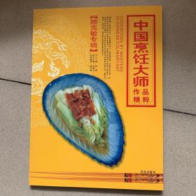 中国烹饪大师作品精粹 顾克敏专辑