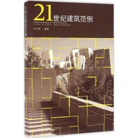 21世纪新建筑范例