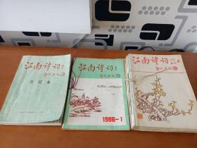 江南诗词(季刊)14本合售