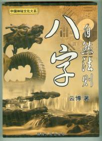 大16开中国神秘文化大系《八字自然法则》