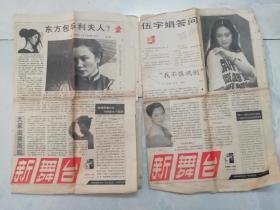 新舞台报纸 1990年2份 (有 赵雅芝 巩俐 崔健 张国荣 利智 等)