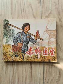 赤脚医生(1971版)