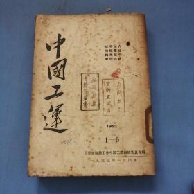 中国工运(1952.1—6)