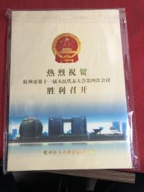 热烈祝贺杭州市第十一届人民代表大会第四次会议胜利召开 纪念邮票