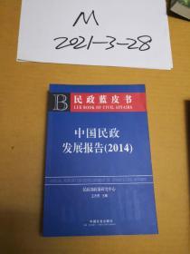 中国民政发展报告(2014)