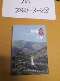 忻州地名大观