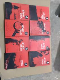 新译福尔摩斯探案全集:福尔摩斯回忆录、巴斯克维尔的猎犬、暗红习作·四签名、福尔摩斯归来记、福尔摩斯谢幕演出、恐怖谷、福尔摩斯案件簿、福尔摩斯冒险史(汉英双语版)8本合售