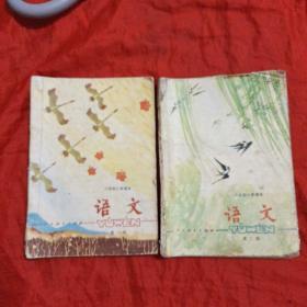 六年制小学课本 语文(第一,二册)两册合售