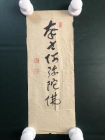 日本回流   字画 软片 5814  南无阿弥陀佛
