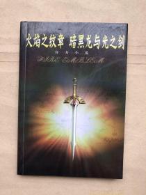 火焰之纹章 暗黑龙与光之剑(官方小说)