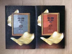 中国文论选.现代巻(中、下册)
