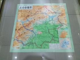 全开中学 地理教学参考挂图:北京市地形(82年地图出版社编制)