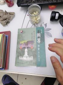 2004年  周易学会年刊 第十五期