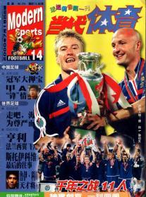 当代体育.2000年第7、8期总第276、277期.2册合售