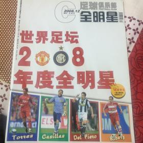 足球俱乐部全明星~2008.12,随送海报(巴乔)