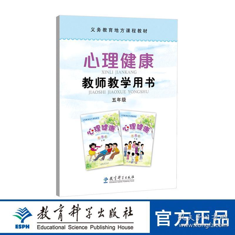 全新正版义务教育地方课程教材 心理健康教师教学用书 五年级