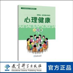 全新正版义务教育地方课程教材:心理健康 八年级下册