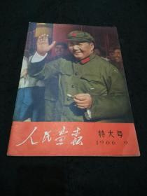 人民画报(1966年9月 特大号  毛主席会见革命群众同庆文化大革命特刊、林彪讲话及多幅林彪照片完好无损无涂画)