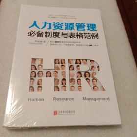 人力资源管理必备制度与表格范例(书未拆封)