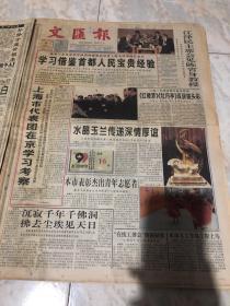 文汇报1999.12.4(1-12版)生日报老报纸旧报纸…江主席会见陈省身教授。上海市代表团在京学习考察。在新疆库车县发现的这座汉文化石窟已被命名为阿艾石窟是唐代中原汉族文化在古西城地区流传的重要历史见证。澳门特区签证工作就绪。浦东机场货运站正式运营。神舟号工程获重奖。澳门回归纪念币发行。中国印尼发表联合新闻公报。