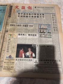 文汇报1999.12.8(1-12版)生日报老报纸旧报纸…我国全力破译人类基因天书。老照片出现先问题偷袭珍珠港的还有日本潜艇。欧盟外长会议通过计划建立欧洲快速反应部队。美依据本国法律对华制裁我表示强烈义愤坚决反对。上海交大提出今后三年师资队伍建设目标,八成教师是硕士,每个学院有院士。本市实施燎原计划工程,绿色证书工程成效显著。成都国家九五重点项目二郎山隧道试通车成功。