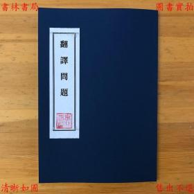 【复印件】翻译问题-国际文化合作学院-民国珠林书店刊本