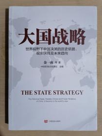 《大国战略》(小16开平装)九品