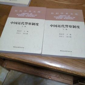 中国近代警察制度(上下册)