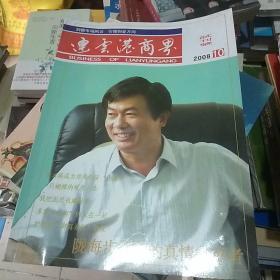 连云港商界试刊号
