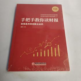 手把手教你读财报(新准则升级版):财报是用来排除企业的唐朝新书