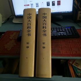 中国大百科全书.军事.(1、2)两册