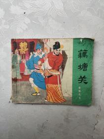 连环画 藕塘关——岳传之七