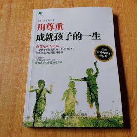 用尊重成就孩子的一生(经典育儿畅销书 修订版)