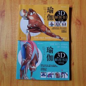 瑜伽3D解剖书I:肌肉篇,II动作篇(2本)