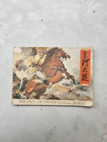 三河大捷(安徽版连环画)1979年一版一印
