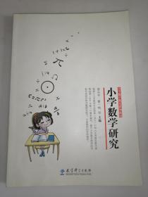 小学数学教育系列教材:小学数学研究