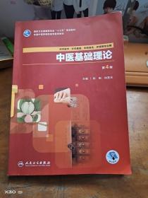 中医基础理论 (第4版/高职中医基础课/配增值)