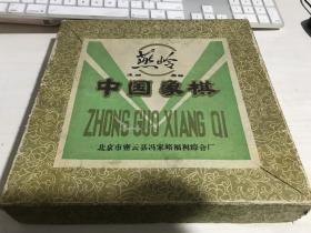 燕岭 中国象棋,5.5cm大棋子,绿盒,纸质棋纸(非塑料棋纸)包老保真(包中通快递)
