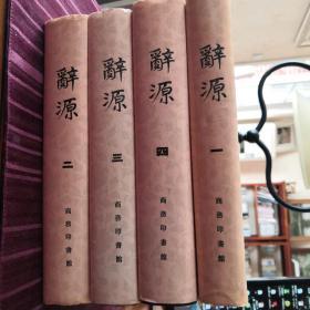 辞源(修订本)全四册