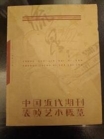 中国近代期刊装帧艺术概览    库存书未翻阅正版    2021.3.28