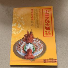 中国烹饪大师作品精粹 李启贵专辑
