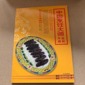 中国烹饪大师作品精粹·吴协平专辑
