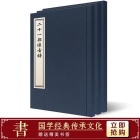 【复印件】二十一都怀古诗-丛书集成初编-柳得恭-商务印书馆