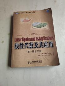 线性代数及其应用:第3版修订版 有水印 无盘