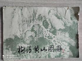 梅清黄山图册(8开18张)