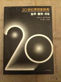 20世纪思想家辞典:生平·著作·评论   库存书未翻阅正版   品相如图     2021.3.28